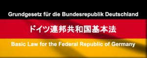 ドイツ連邦共和国基本法 – Grundgesetz für die Bundesrepublik ...